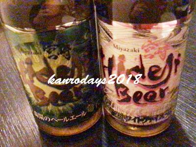 20180214_ひでじビール