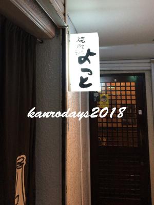 20180214_焼酎Barよっと