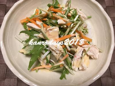 20180225_水菜と蒸し鶏のサラダ
