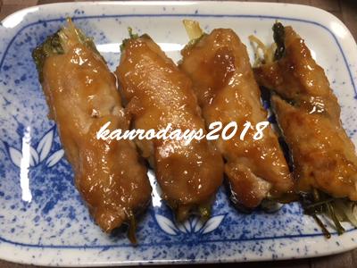 20180228_水菜の豚肉巻き