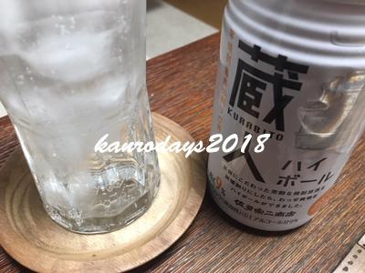 20180305_蔵人