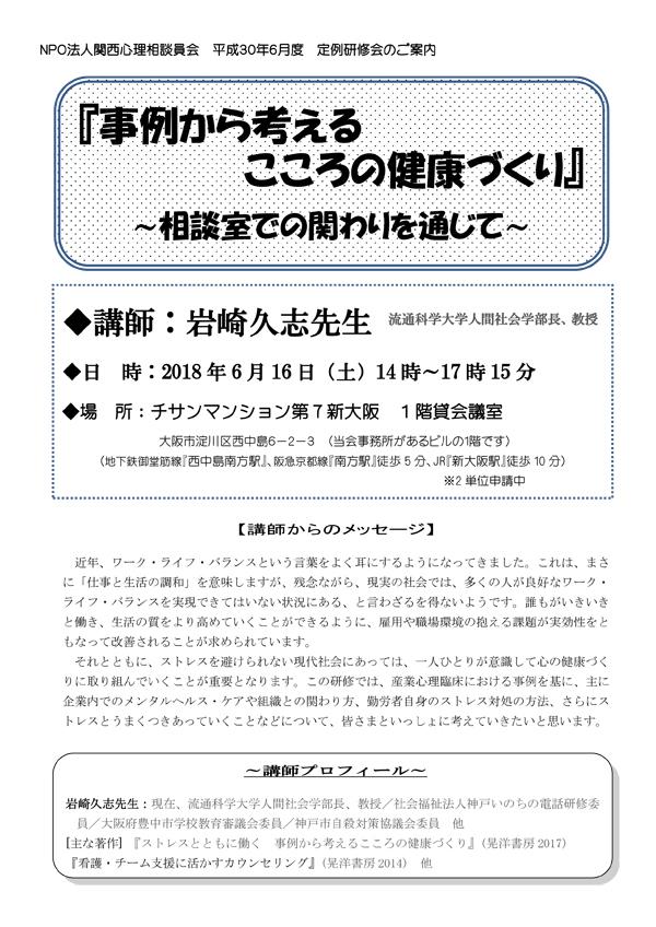 2018-6gatsu.jpg