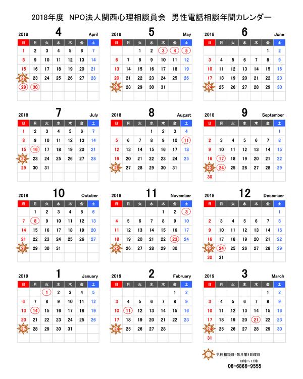 電話相談カレンダー