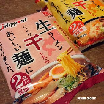菊水 生干麺