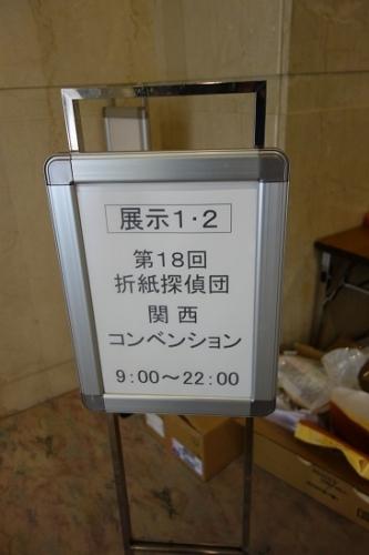 20180304kannssai (1)