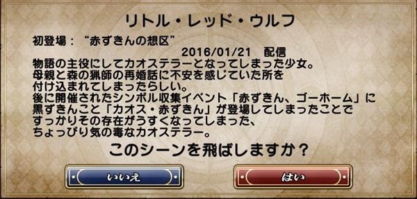 1600万DLイベントあらすじ (2)