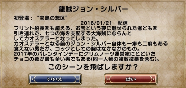 1600万DLイベントあらすじ (4)