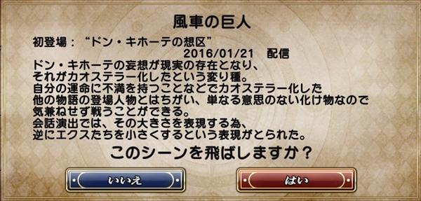 1600万DLイベントあらすじ (5)