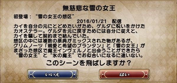 1600万DLイベントあらすじ (6)