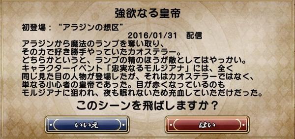 1600万DLイベントあらすじ (7)