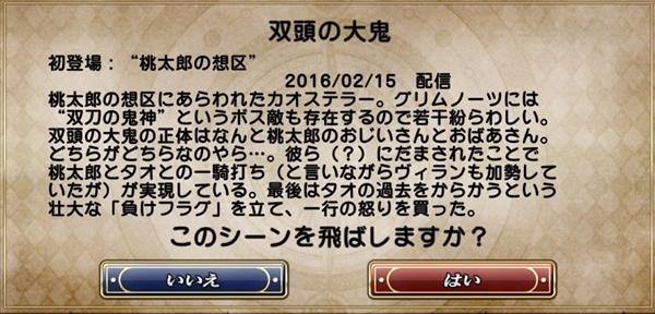 1600万DLイベントあらすじ (8)