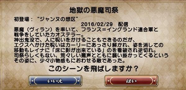 1600万DLイベントあらすじ (9)