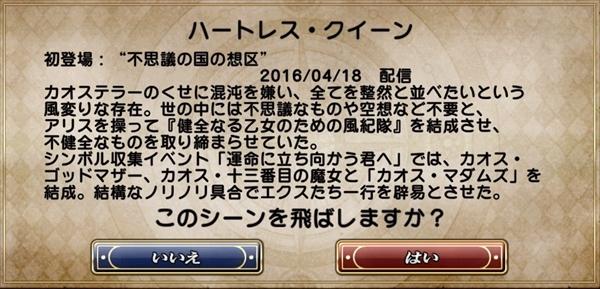 1600万DLイベントあらすじ (10)