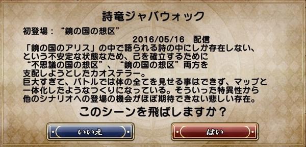 1600万DLイベントあらすじ (11)