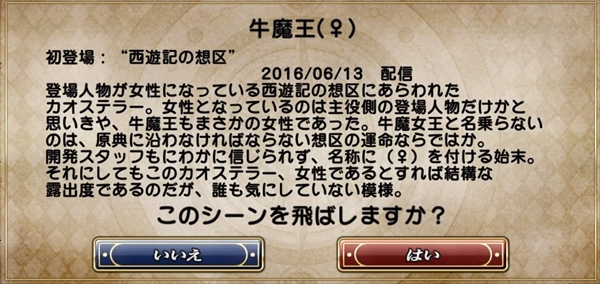1600万DLイベントあらすじ (12)