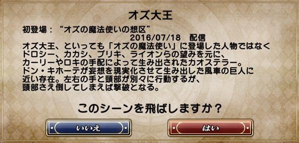 1600万DLイベントあらすじ (13)