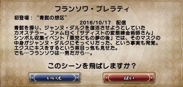 1600万DLイベントあらすじ (15)