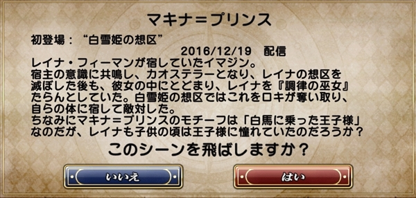 1600万DLイベントあらすじ (16)