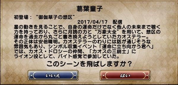 1600万DLイベントあらすじ (18)