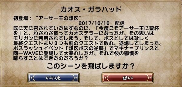 1600万DLイベントあらすじ (21)