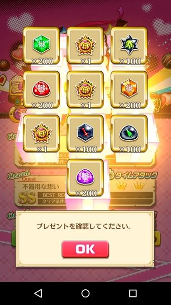 鎧の巨人石版完成 (3)