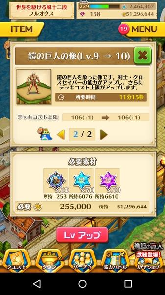 鎧の巨人石版完成 (2)