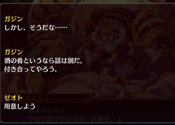 ガジンエピソード1 (3)