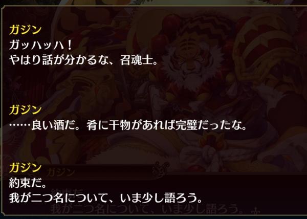 ガジンエピソード1 (4)