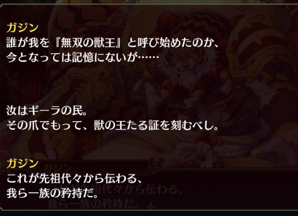 ガジンエピソード1 (5)