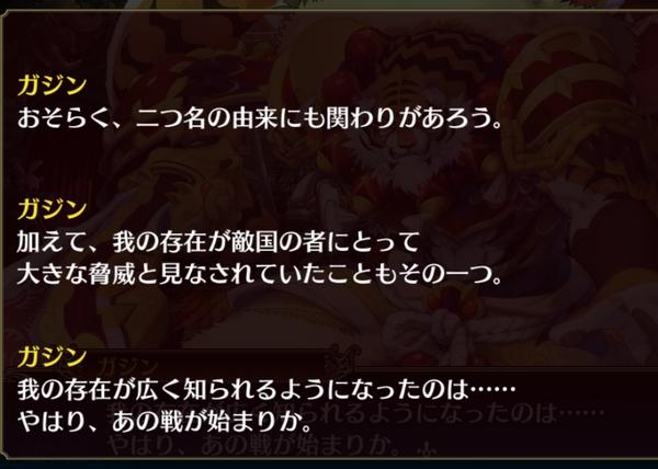 ガジンエピソード1 (6)