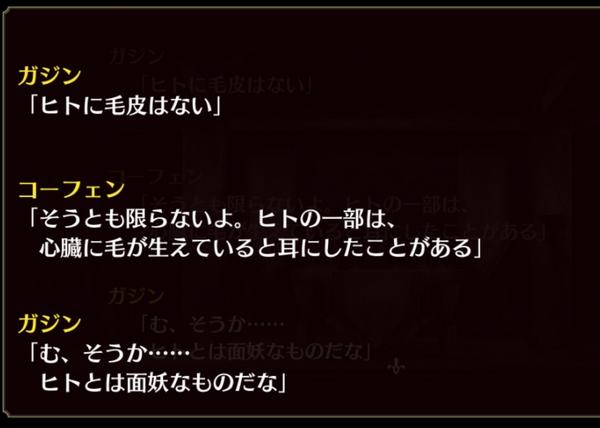 ガジンエピソード1 (13)