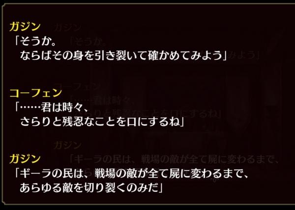 ガジンエピソード1 (18)
