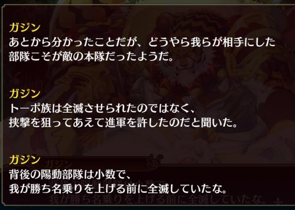 ガジンエピソード1 (25)