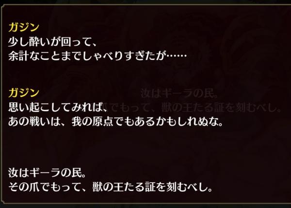 ガジンエピソード1 (27)