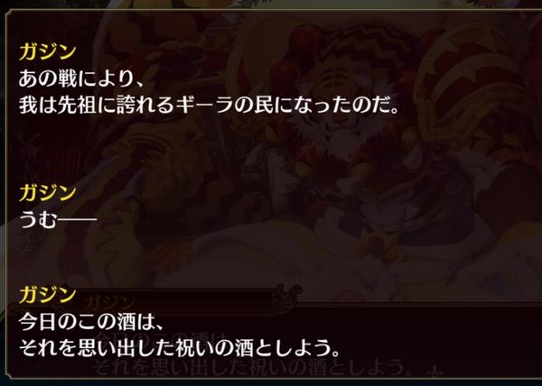 ガジンエピソード1 (28)