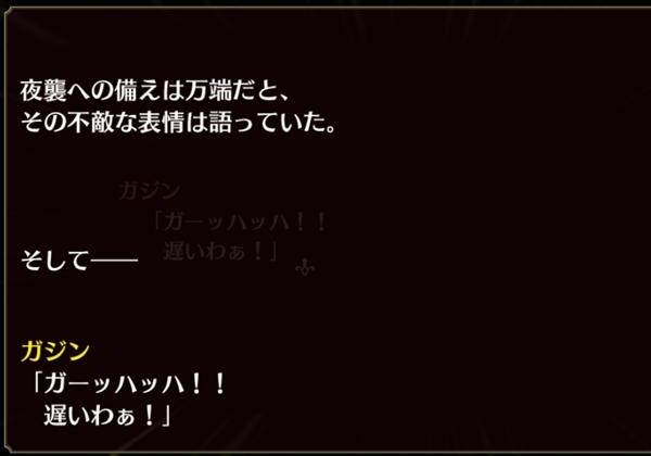 ガジンエピソード2 (18)