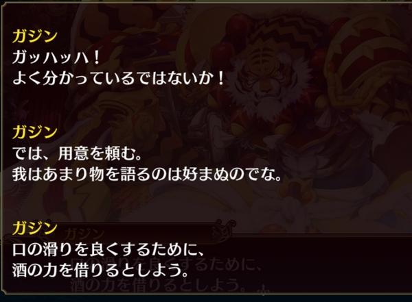 ガジンエピソード2 (25)