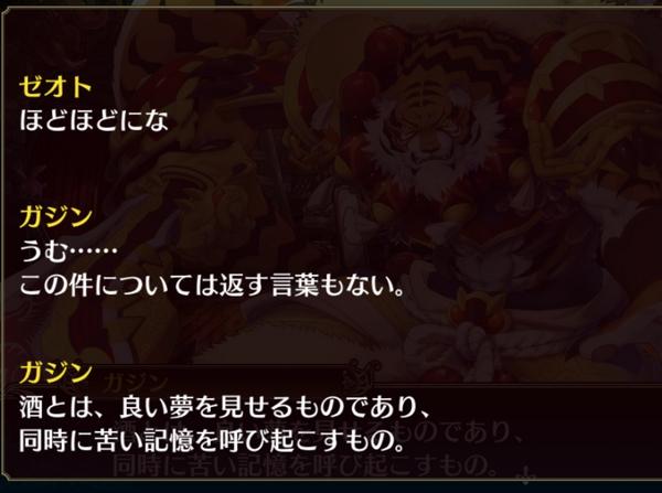 ガジンエピソード2 (26)