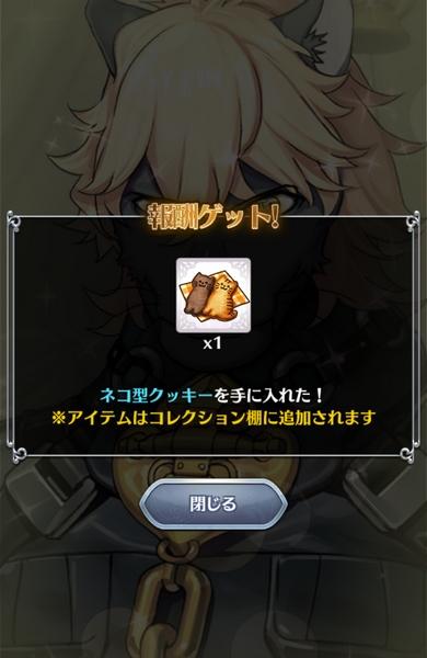 オトメ勇者ホワイトデイ (3)