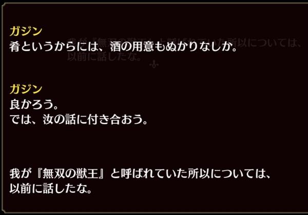 ガジンエピソード3 (3)