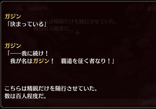 ガジンエピソード3 (11)