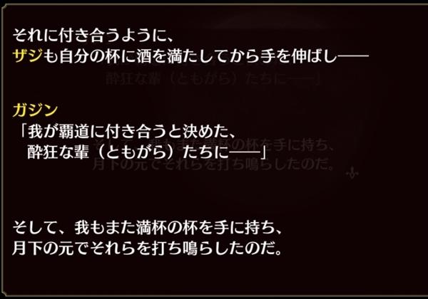 ガジンエピソード3 (23)
