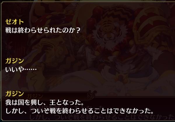 ガジンエピソード3 (25)