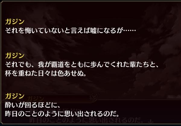 ガジンエピソード3 (26)