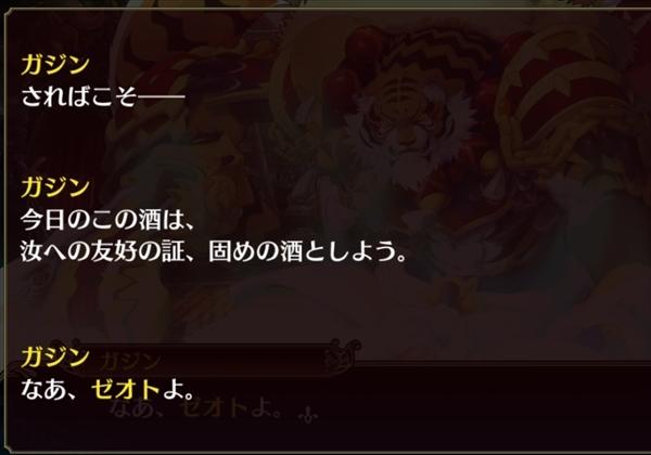 ガジンエピソード3 (28)