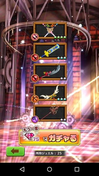 帝国戦旗2武器ガチャ (4)
