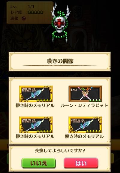 帝国戦旗2武器ガチャ (6)
