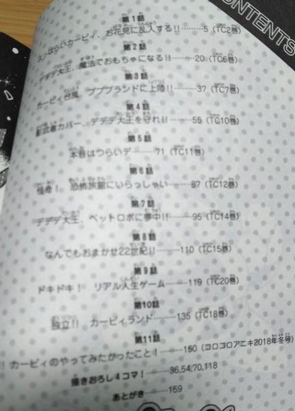 デデププカービィデデデ編 (2)