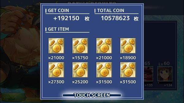 ランクアップ&コイン超ド級コンプ (4)