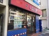 ■丼太郎茗荷谷店 外観1